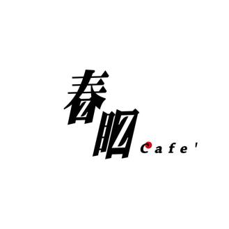 LOGO設計-春睏咖啡