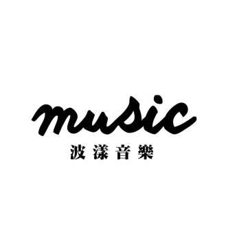 LOGO設計-波漾音樂