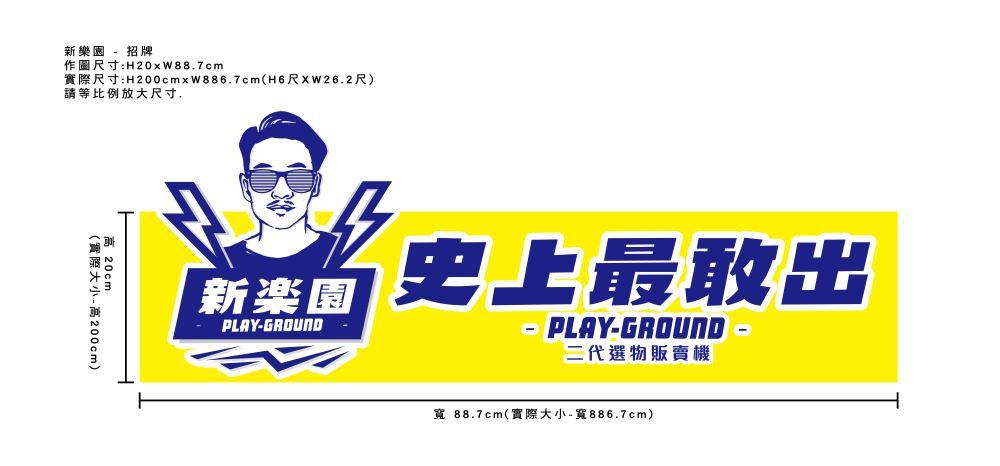 新樂園 招牌01-01