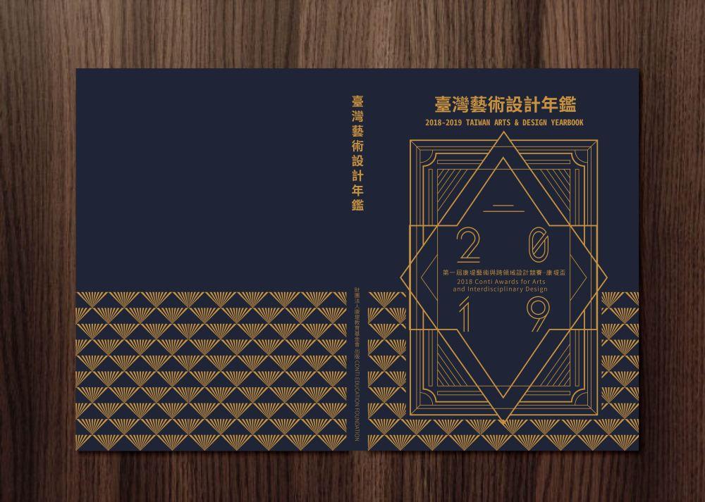 台灣藝術設計年鑑02-02