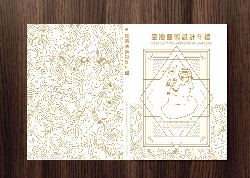 台灣藝術設計年鑑h-02