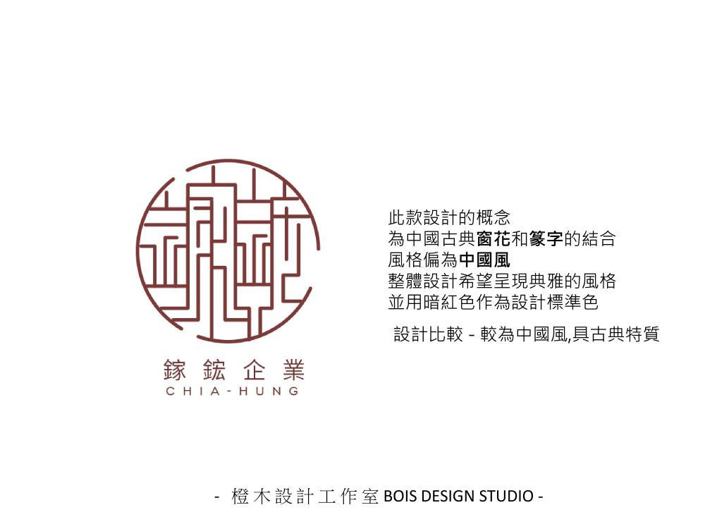 鎵鋐企業-第三次提案0123-by橙木設計工作室_imgs-0002