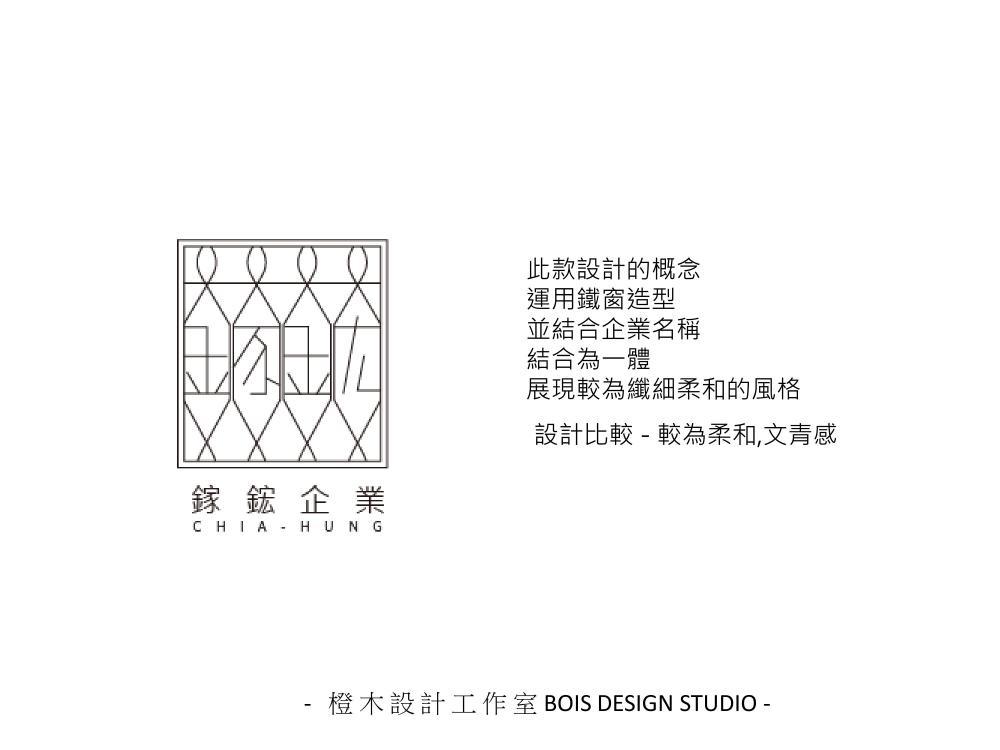 鎵鋐企業-第三次提案0123-by橙木設計工作室_imgs-0006
