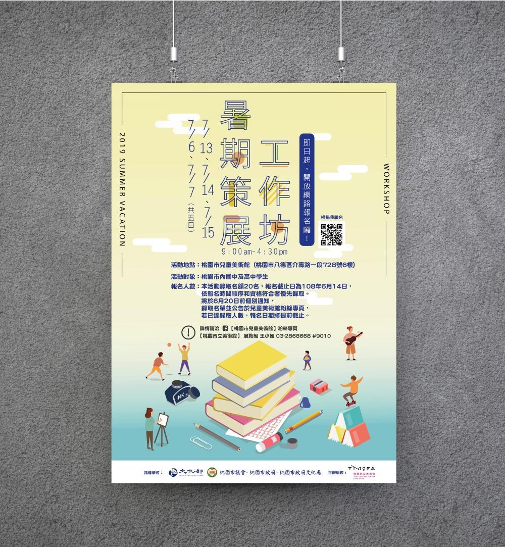 書本-海報展板