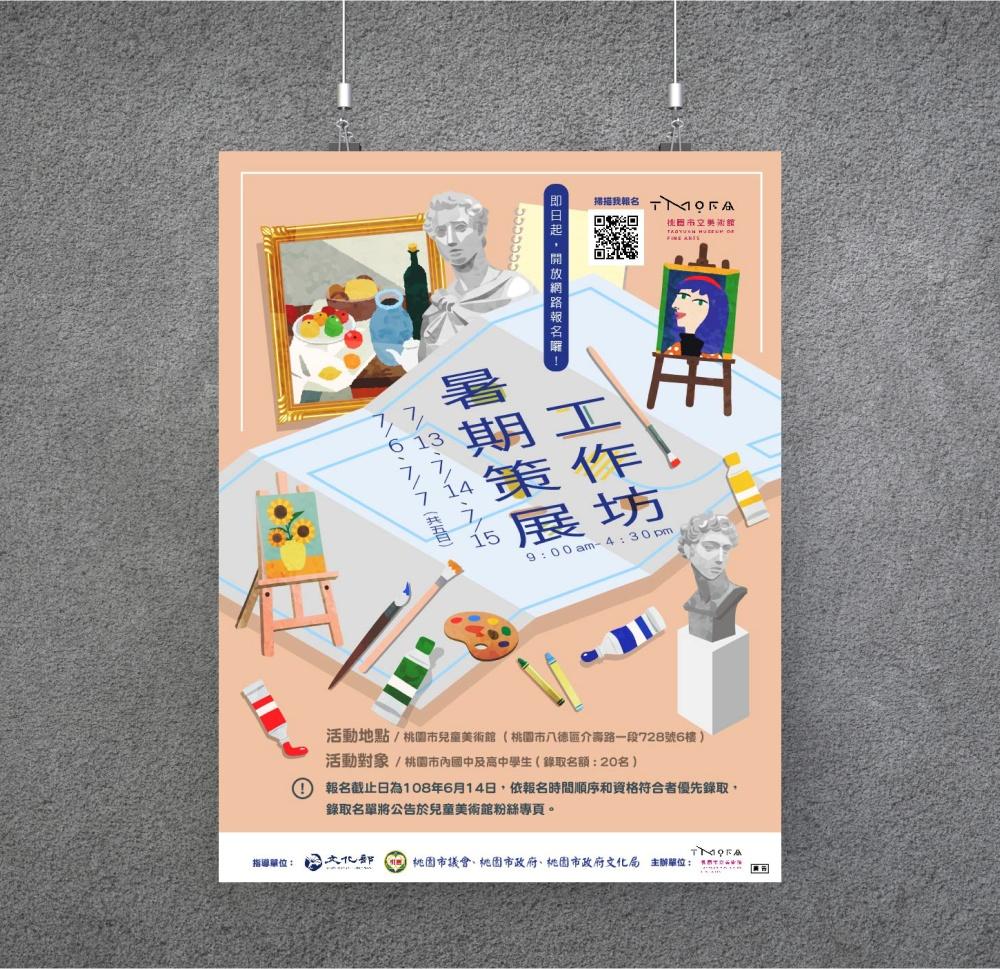 美術版-海報展板-02