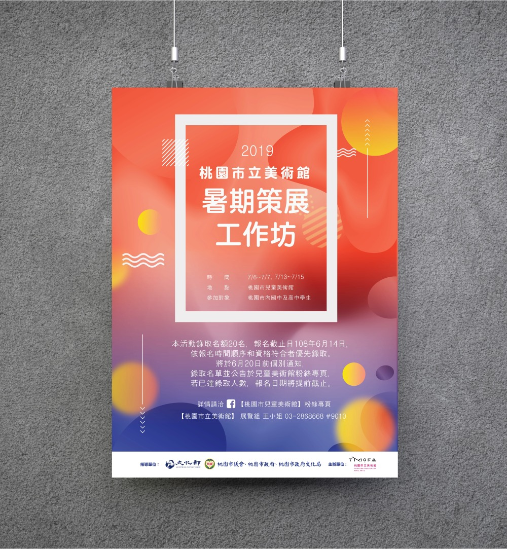 菊藍幾何-海寶展板